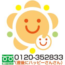 0120-352833(産後にハッピーさんさん)