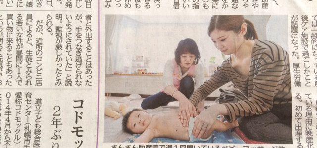 北海道新聞で産後ケアの特集記事が掲載されました!(^^)!