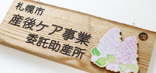 【祝1周年】札幌市産後ケア事業、満1歳♪
