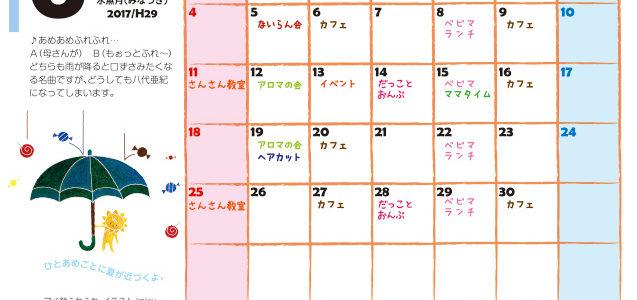 【7月の予定】イベントをまとめてご紹介♪