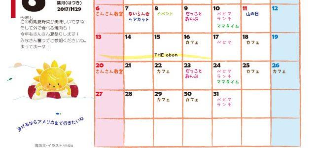 8月のイベントをまとめてご紹介♪