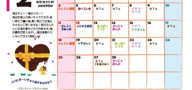 【イベント】2月分をまとめてお知らせ♪