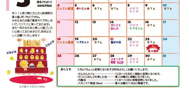 【イベント】3月分をまとめてお知らせします♪