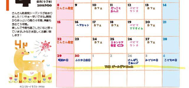 【イベント】4月分をまとめてお知らせ