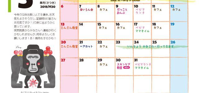 【イベント】5月分をまとめてお知らせ♪