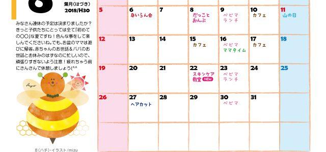 【イベント】8月の予定をまとめてお知らせ♪