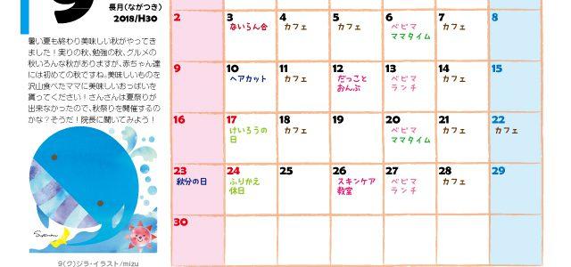 【イベント】9月分をまとめてお知らせ♪
