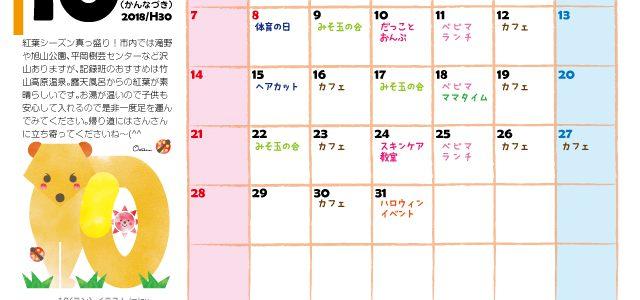 【イベント】10月のイベントをまとめてお知らせ♪
