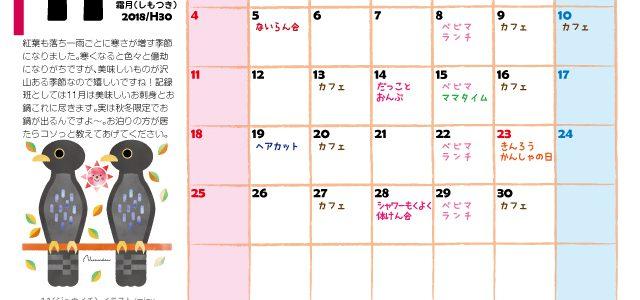 【イベント】11月の予定をまとめてお知らせ♪