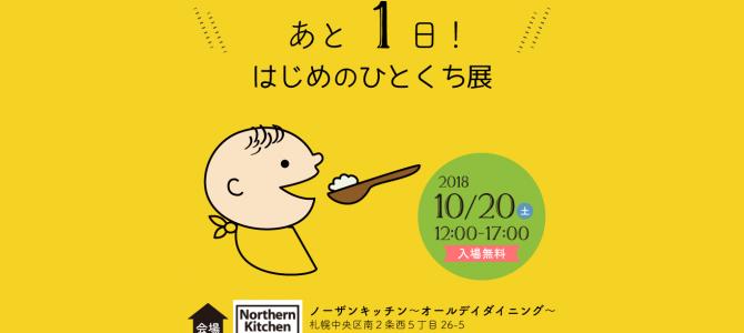 【イベント】明日のイベントに参加させていただきます♪
