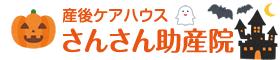 札幌市の産後ケアハウス さんさん助産院