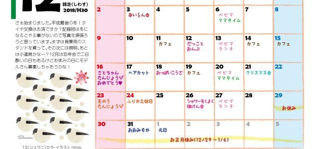 【イベント】12月のイベントをまとめてお知らせ♪