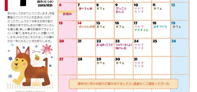 【イベント】1月分をまとめてお知らせ♪