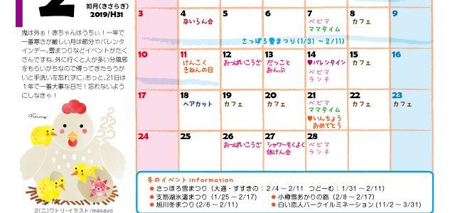 【イベント】2月分のイベントをまとめてご紹介します♪