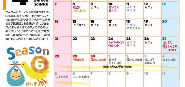 【イベント】4月の予定をまとめてお知らせ♪