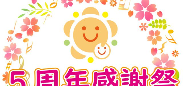 【イベント】5周年感謝祭いよいよ明日です(*'ω'*)