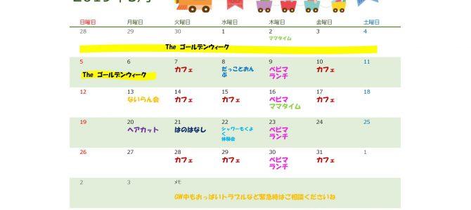 【イベント】5月の予定をまとめてお知らせ♪