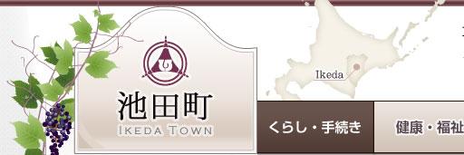 【産後ケア事業】池田町ではじまってました。