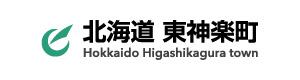 【産後ケア事業】東神楽町ではじまります。